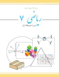 امتحان از فصل اول ریاضی هفتم