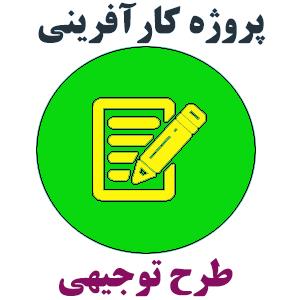 پروژه کارآفرینی شرکت خدمات حسابداری و حسابرسی