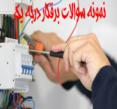 نمونه سوالات آزمون برقکار ساختمان درجه یک فنی حرفه ای با جواب سال95