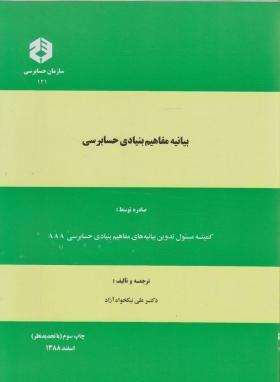 خلاصه کامل کتاب بیانیه مفاهیم بنیادی حسابرسی ترجمه و تالیف دکتر علی نیکخواه آزاد