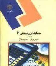 پاورپوینت کتاب حسابداری صنعتی (3) تالیف نسرین فریور و محمود عربی (به همراه حل تشریحی مسائل)