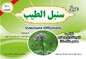 لیبل برچسب عرق گیاهی سنبل الطیب