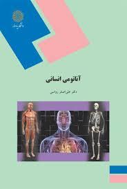 پاورپوینت کتاب آناتومی انسانی تالیف دکتر علی اصغر رواسی