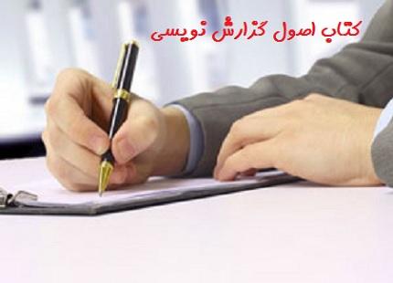 کتاب اصول گزارش نویسی + مراحل چهارگانه گزارش نویسی PDF
