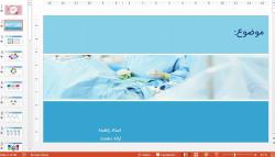 قالب پاورپوینت حرفه ای جراحی