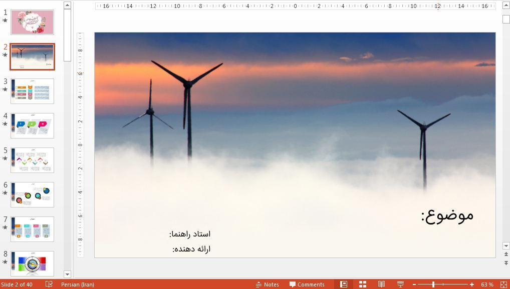 قالب پاورپوینت حرفه ای انرژی بادی
