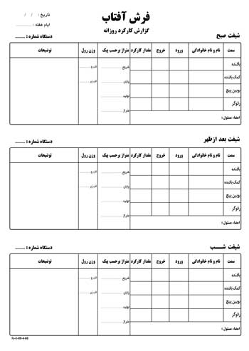 طرح لایه باز فرم گزارش کارکرد روزانه کارخانه فرش